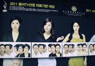 韓国の整形の広告