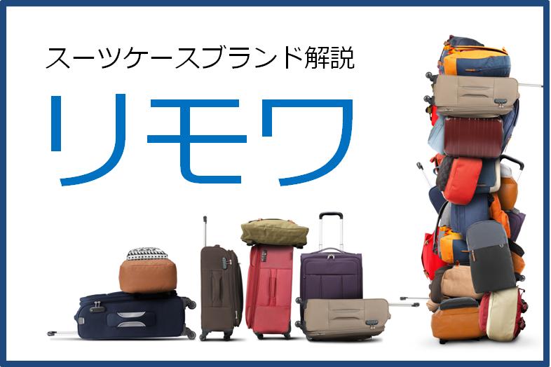 スーツケースブランド、リモワの解説