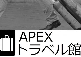 スーツケースレンタルのAPEX トラベル館の解説