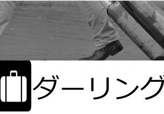 スーツケースレンタルのダーリングの解説