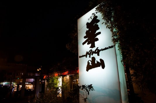 Huashan1914 Creative Park
