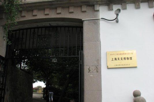 Observatory museum