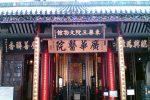 Tung Wah Museum