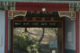 Guomoruo Former Residence