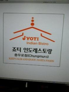 Jyoti Restaurant Chungmuro