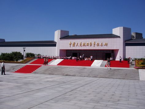 The Museum of the War of Chinese People's Resistance Against Japanese Aggression