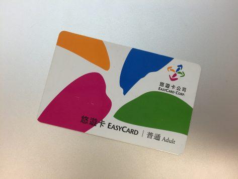 台北のメトロで便利な悠遊カード