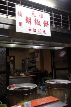 fuzhou-yuanzu-hujiaobing
