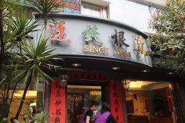 slick_yun-dun-gan-soup