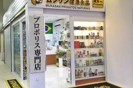 プロポリス専門店ムラサン健康食品