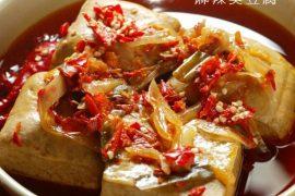 王水成豆腐老店の豆腐料理