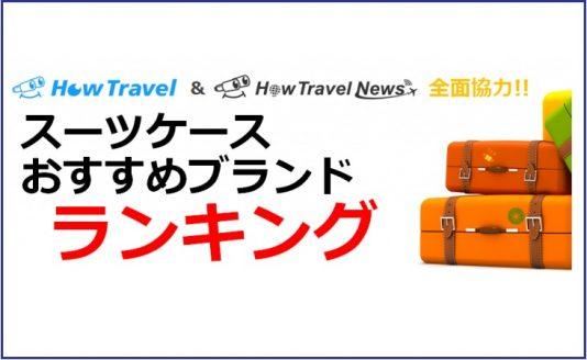 HowTravelおすすめのスーツケースブランド