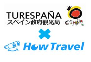 スペイン政府観光局とHowTravelのコラボロゴ