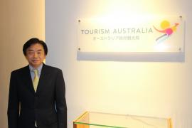 オーストラリア政府観光局日本局長の中沢祥行・ジョーさん