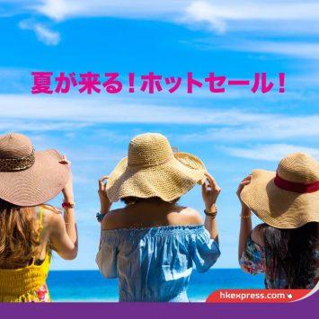 香港エクスプレスが「夏が来る!ホットセール!」セールを開催中