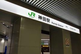 JR神田駅の改札